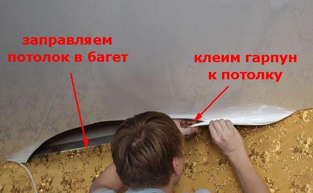Натяжные потолки гарпун своими руками 25